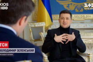 Інтерв'ю Президента на НВО: чого очікує Зеленський від США