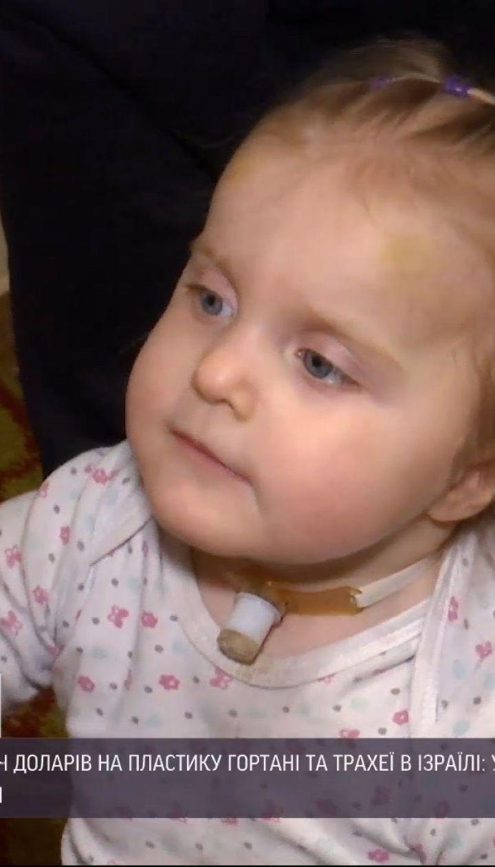 Допомога ТСН: родина з Черкас збирає кошти на порятунок доньки, в якої деформована трахея