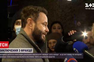 """Дубінського виключили з фракції """"Слуга народу"""" - 198 обранців проголосували """"за"""""""