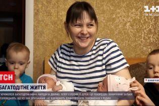 Рекорд Вінницької області: у багатодітної мами народилася двійня, тепер у сім`ї 15 дітей