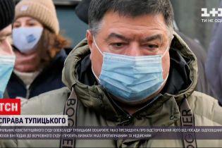 Тупицкий оспаривает указ президента об отстранении его от должности главы Конституционного суда
