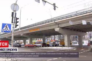 """Міст біля столичної станції метро """"Нивки"""" вкрився тріщинами"""