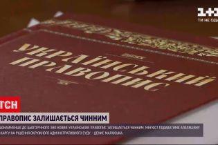 Міністр юстиції заявив, що новий український правопис залишається чинним, щонайменше до ЗНО
