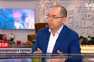 Бесплатная вакцинация от COVID-19 в Украине начнется не позднее середины февраля