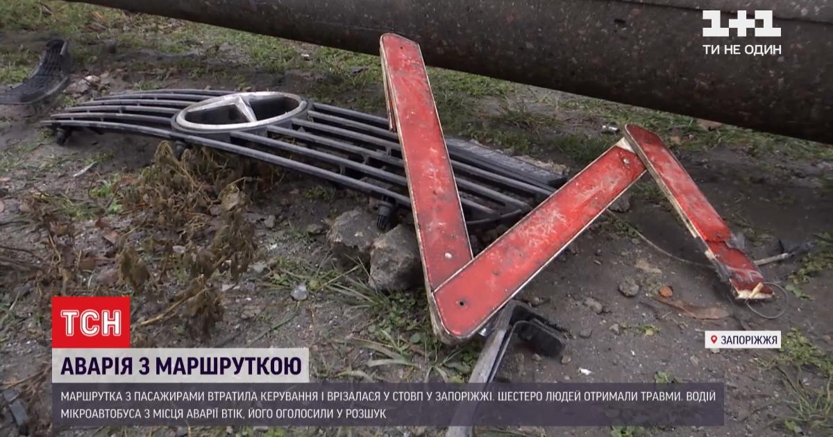 Уже попадался за управление под наркотиками: в Запорожье ищут водителя маршрутки, который совершил ДТП