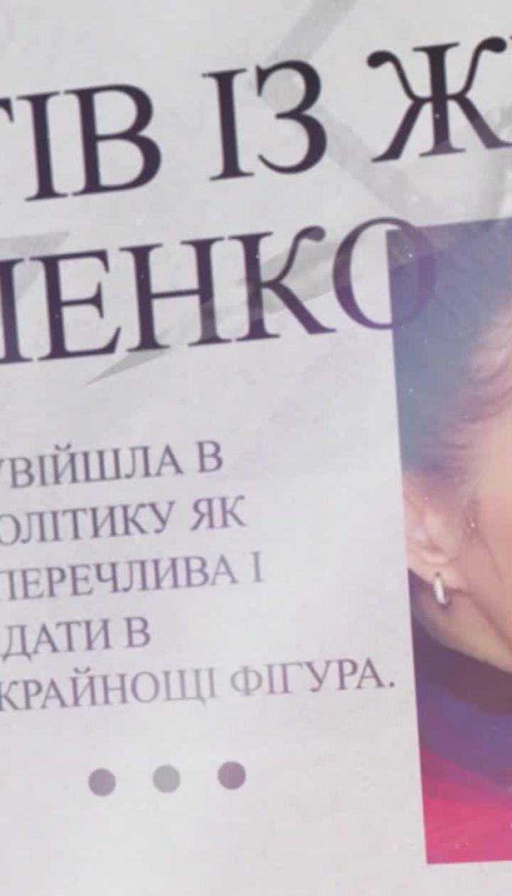 Хто створив образ Юлії Тимошенко та як змінювався стиль найвідомішої жінки української політики