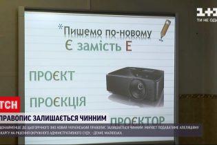 По меньшей мере до ВНО новое украинское правописание остается в силе - министр юстиции