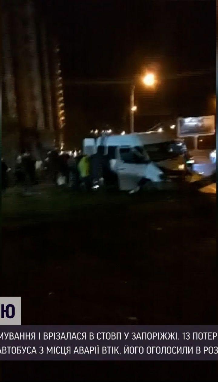 У Запоріжжі водій маршрутки протаранив електроопору і втік з місця ДТП