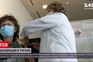 Степанов озвучил график вакцинации в Украине: когда состоятся первые прививки