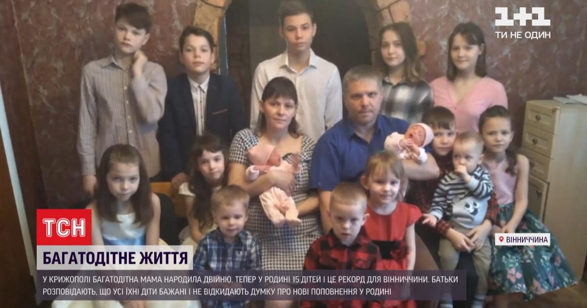 У Вінницькій області жінка народила двійню і тепер мама вже 15 дітей