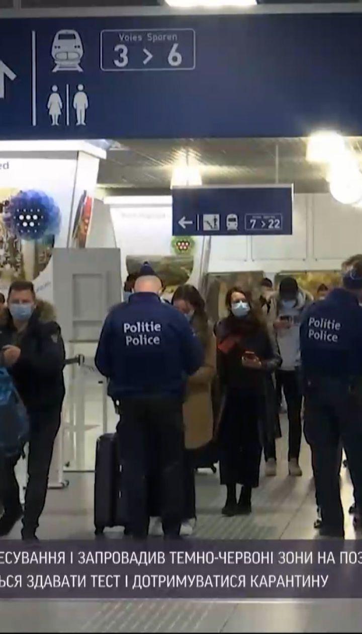 """Евросоюз обновил правила передвижения и ввел """"темно-красные"""" коронавирусные зоны"""