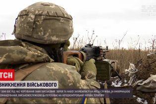 У зоні ООС зник український військовий