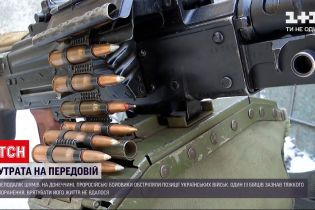 Обстріл бойовиків: неподалік Шумів від важкого поранення загинув український морпіх