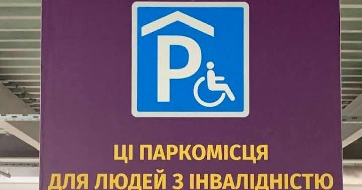 """Скандал в """"Борисполе"""": Сеть взбудоражили таблички для парковки людей с инвалидностью"""