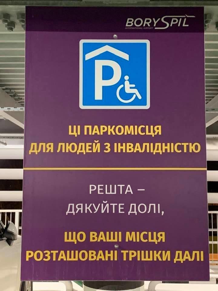Оголошення у Борисполі на парковці