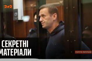 """Сьогодні відбулося судове засідання у справі Олексія Навального – """"Секретні матеріали"""""""