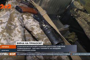 Перемирие в Приморской области: атаки артиллерии, одиночные выстрелы и воздушная бомбардировка