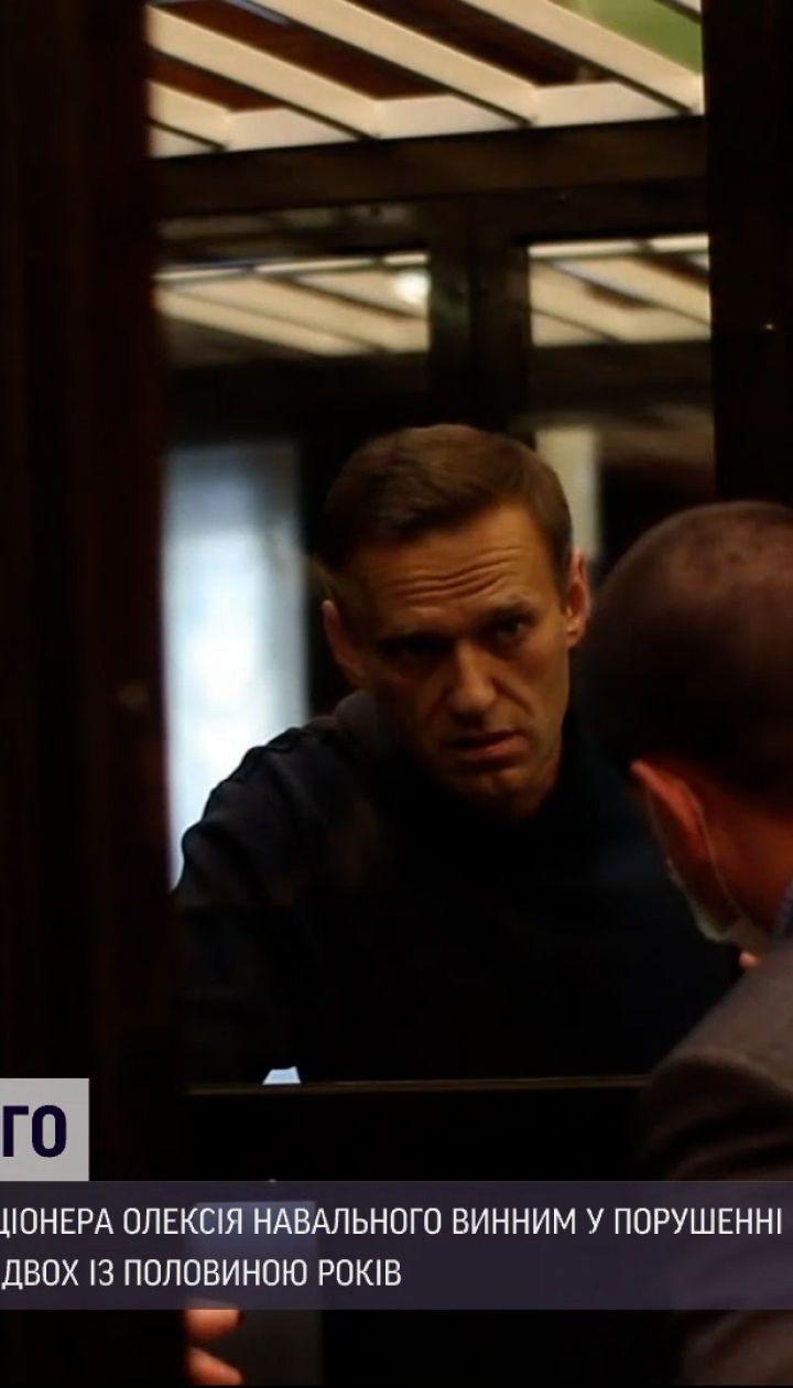 Суд отправил Алексея Навального в колонию на 2,5 года