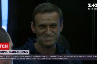 В Евросоюзе угрожают России санкциями и международным осуждением из-за приговора Навальному