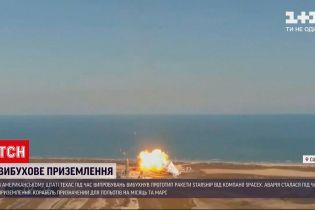Прототип космічного корабля від Space X вибухнув під час випробувань