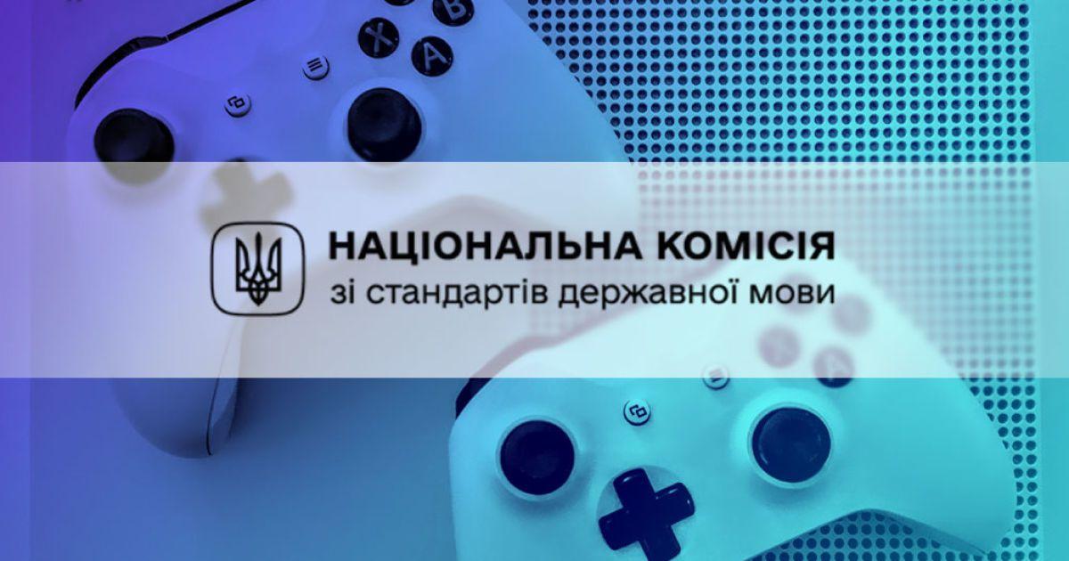 В Україні створять робочу групу з проєкту стандарту відеоігрової термінології