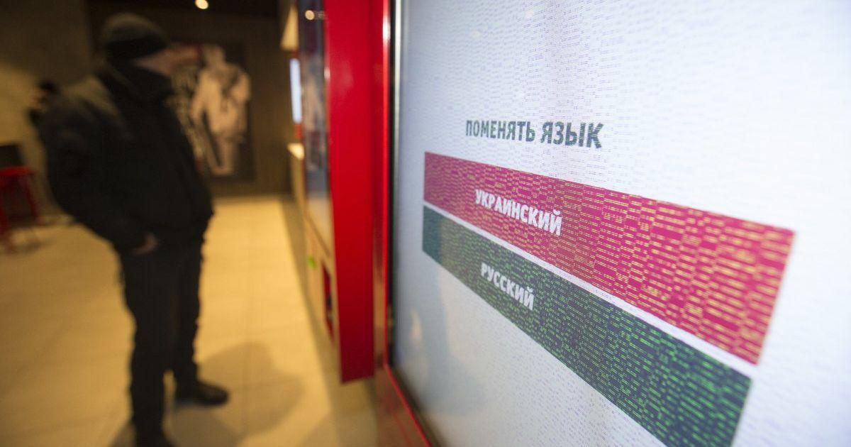 Больше 60% наших граждан поддерживают положения об обслуживании на украинском языке — опрос