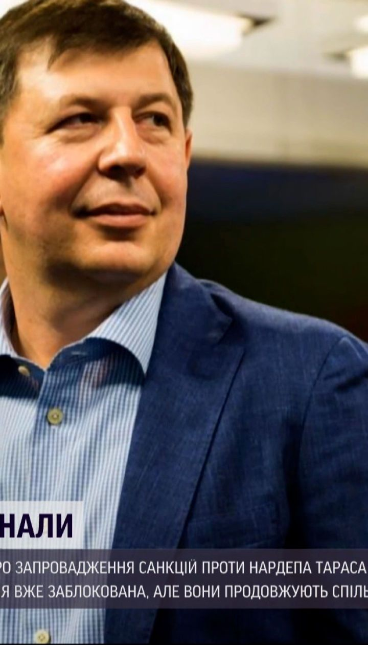Зеленский отреагировал за введение санкций против нардепа Тараса Козака