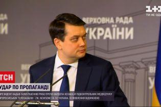 Реакція політиків: тільки голова ВР Разумков виступив проти блокування телеканалів