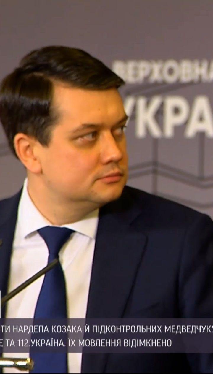 Реакция политиков: только председатель ВР Разумков выступил против блокировки телеканалов