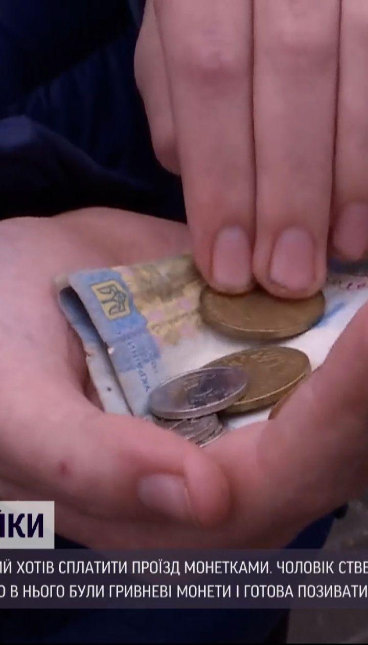 Водитель выгнал школьника из маршрутки за то, что тот хотел оплатить проезд копейками