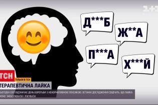 Ненормативна лексика: чи варто боротися із лайливими словами