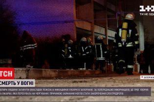 В Запорожье произошел пожар в больничном отделении для больных COVID-19