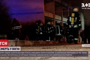 У Запоріжжі сталась пожежа у лікарняному відділенні для хворих на COVID-19