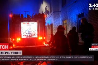 Во время пожара в инфекционной больнице Запорожья погибли четыре человека