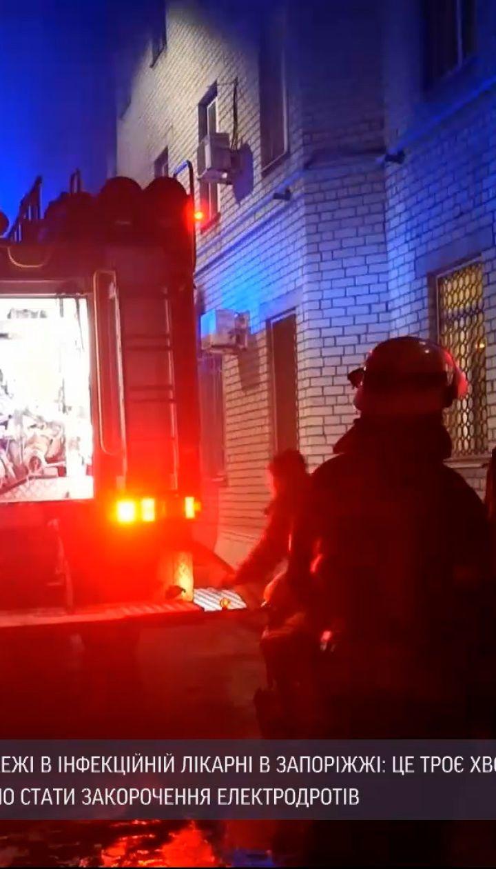 Під час пожежі в інфекційній лікарні Запоріжжя загинуло четверо людей