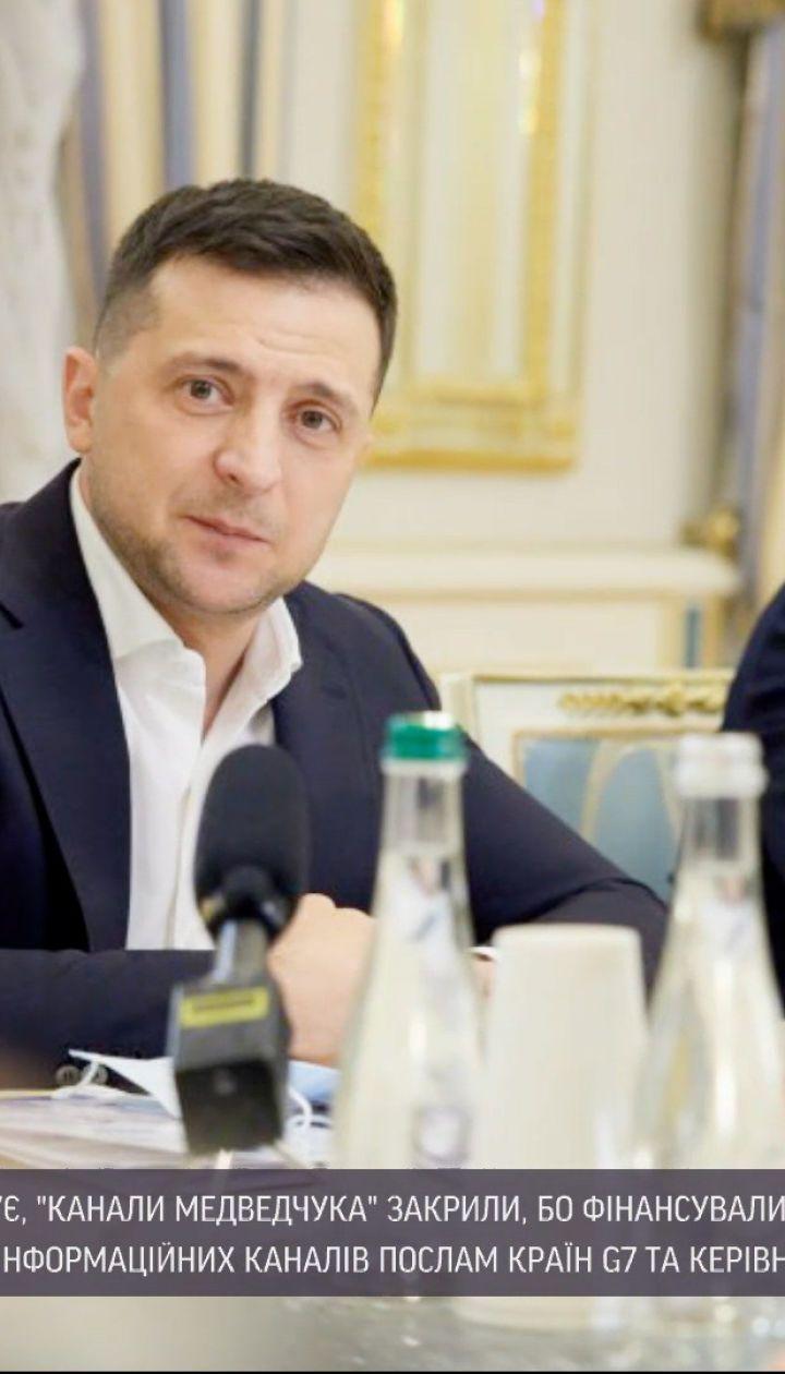 """Как Зеленский объяснил решение о блокировании трех телеканалов странам """"Большой семерки"""""""