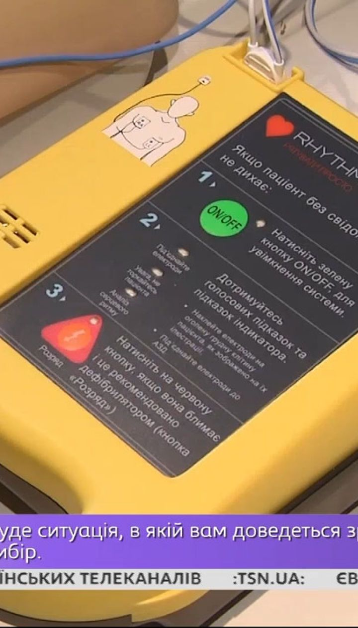 Дефібрилятори в метро: чому в підземці досі не можуть надати домедичну допомогу