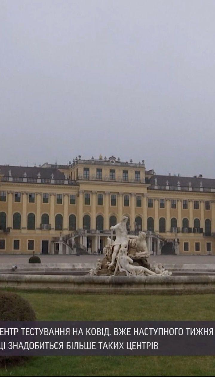 В австрийском дворце Шенбрунн создали центр тестирования на COVID-19
