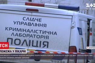 Четыре человека погибли в пожаре в запорожской инфекционной больнице