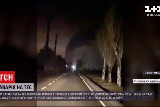 Аварія на Запорізькій ТЕС не вплинула на екологічну ситуацію