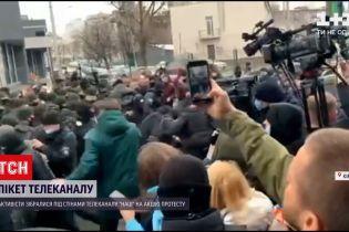 """Активісти прийшли під офіс телеканалу """"НАШ"""" і пікетують його"""