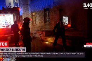 Трагедия в больнице в Запорожье: в помещениях не было системы пожаротушения