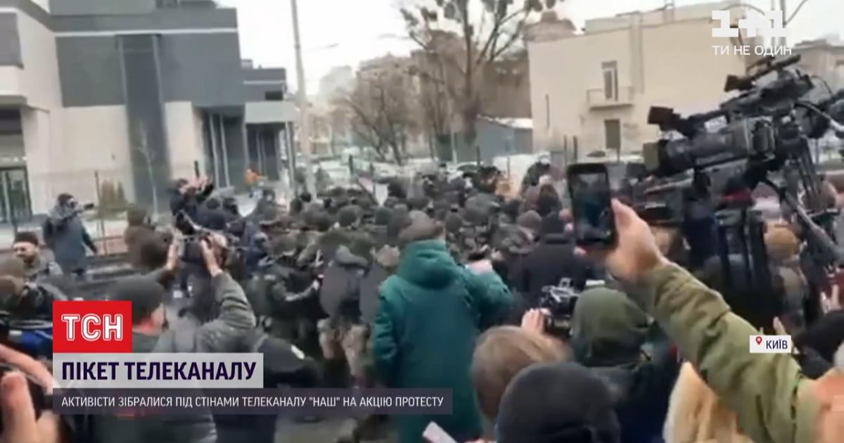 """Протесты в Киеве: под телеканалом """"НАШ"""" столкновения, есть первые задержанные"""