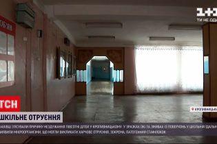 Фахівці з`ясували причину нездужання пів сотні дітей у Кропивницькому