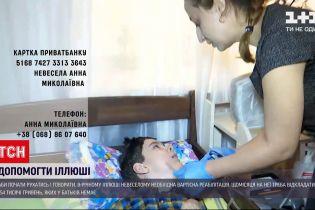 8-летний мальчик из Николаевской области нуждается в помощи
