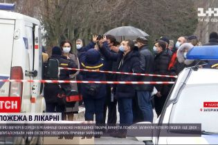 Пожар в Запорожье: почему загорелась инфекционная больница
