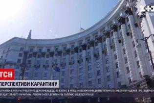 Уряд продовжив карантин в Україні до 30 квітня