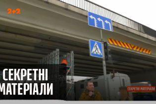 """Кто виноват в запущенном состоянии столичных мостов ؘ– """"Секретные материалы"""""""