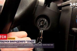 """Пошуки викраденого """"Сенса"""": чи вдалося киянину повернути свій автомобіль"""