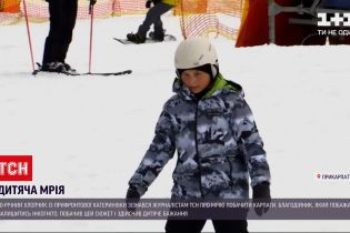 Дитяча мрія: хлопчик з Луганської області вперше став на лижі в Карпатах